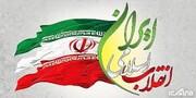 یادداشت رسیده  تحول انسانی؛ بزرگترین امتیاز انقلاب اسلامی