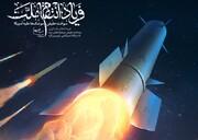 کلیپ صوتی | سوخت حقیقی موشکهای ایران