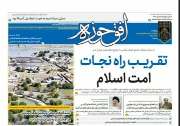 شماره جدید هفتهنامه «افق حوزه» منتشر شد