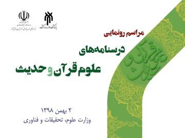 درسنامه های قرآنی در وزارت علوم، تحقیقات و فناوری رونمایی می شوند