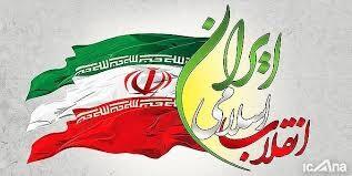 صدای انقلاب اسلامی و پیام اسلام پژواک جهانی پیدا کرده است