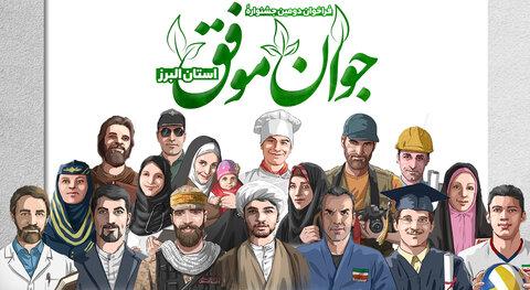 جشنواره «جوان موفق» استان البرز