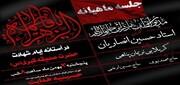 جلسه ماهانه درس اخلاق استاد انصاریان در تهران برگزار میشود
