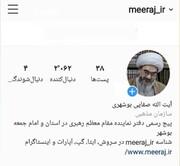 اینستاگرام صفحه امام جمعه بوشهر را حذف کرد
