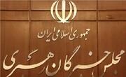 تأیید صلاحیت ۵ داوطلب انتخابات خبرگان در خراسان شمالی+ اسامی