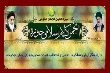 سیزدهمین مجمع عمومی انجمن کلام اسلامی حوزه برگزار میشود