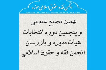 نهمین مجمع عمومی و انتخابات انجمن فقه و حقوق اسلامی حوزه برگزار می شود