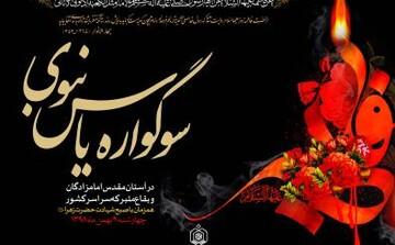 برگزاری سوگواره یاس نبوی در۶۵ بقعه متبرکه استان بوشهر
