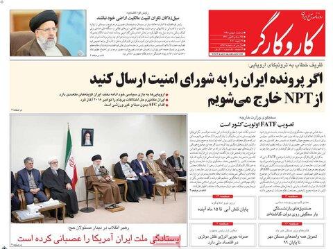 صفحه اول روزنامه های ۱ بهمن ۹۸