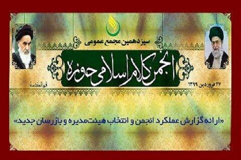 انجمن کلام اسلامی
