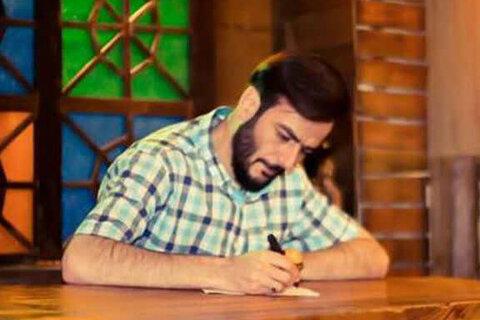 محمدرضا امینی دانشجوی دانشگاه ادیان و مذاهب