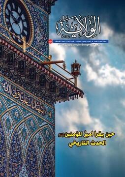 صدور العدد الجديد من مجلة الولاية الشهرية
