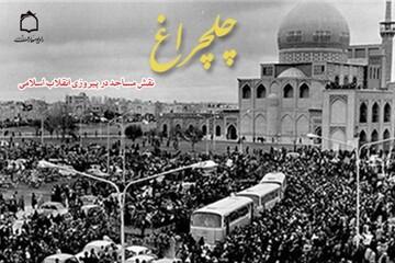مساجد تریبون انقلاب اسلامی