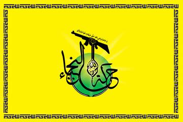 You mustn't shake the dirty hands of the terrorist Trump: Al-Nujaba's to Barham Saleh