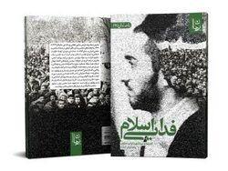 کتاب فدایی اسلام منتشر و روانه بازار نشر شد