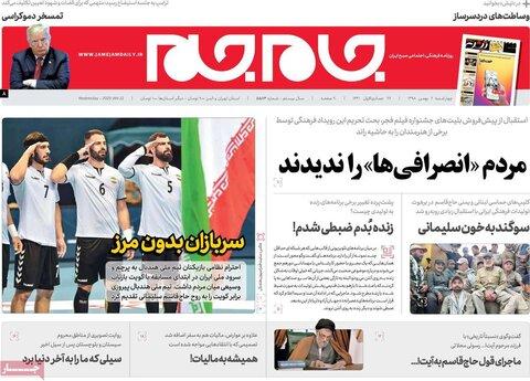 صفحه اول روزنامههای ۲ بهمن ۹۸