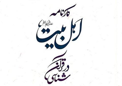 کتاب کارنامه اهل بیت (ع) در قرآن شناسی