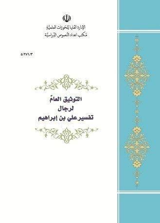 کتاب «توثیق العام لرجال تفسیر علی بن ابراهیم»