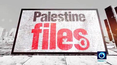 پرونده های فلسطین