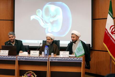 نشست علمی تخصصی فقه پزشکی مراحل جنین از دیدگاه متون دینی و پزشکی