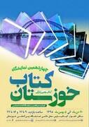 حضور مرکز بین المللی نشر اسراء در چهارصد و هفتمین نمایشگاه کتاب استانی در خوزستان