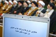 تصاویر/ یازدهمین مجمع عمومی جامعه مدرسین حوزه علمیه قم