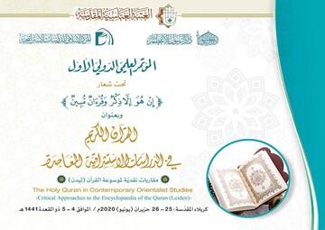 """حرم حضرت عباس(ع) همایش علمی نقد """"موسوعه قرآنی لیدن"""" را برگزار میکند"""