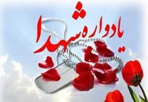 یادواره ۱۰۰۰ شهید دانشآموز و فرهنگی استان قم برگزار شد