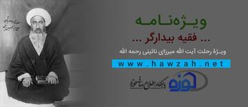 ویژهنامه فقیه بیدارگر در حوزهنت منتشر شد