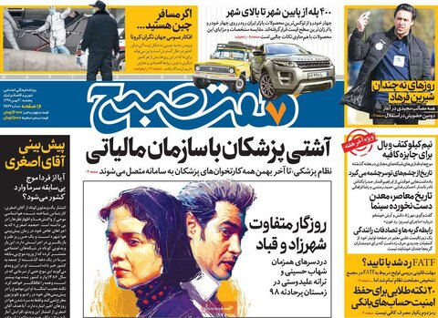 صفحه اول روزنامه های ۳ بهمن ۹۸