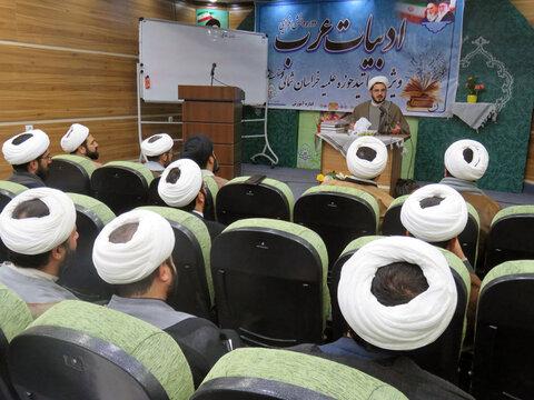 تصاویر/ دوره دانش افزایی ادبیات عرب در حوزه علمیه خراسان شمالی