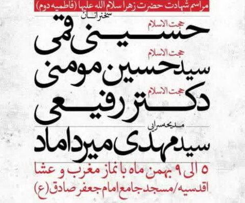 مراسم فاطمیه در تهران