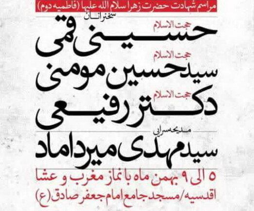 برنامه های مراسم فاطمیه مسجد امام جعفر صادق (ع) اعلام شد+ تیزر