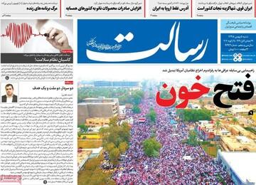 صفحه اول روزنامههای ۵ بهمن ۹۸