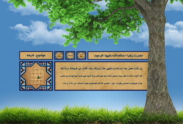 حدیث روز | شیعه از نگاه حضرت زهرا (س)