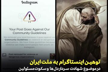 عکس نوشت   توهین اینستاگرام به ملت ایران