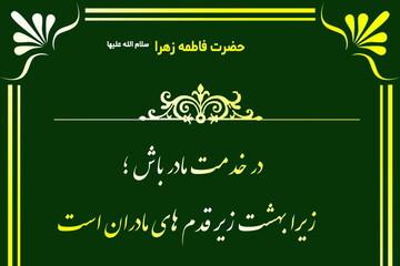 حدیث روز | توصیه ای از حضرت زهرا (س)