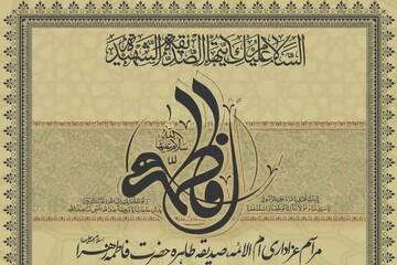 عزاداری شهادت حضرت فاطمه(س) در دفاتر مراجع تقلید و علما