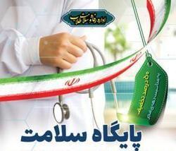 سومین پایگاه سلامت در جامعه الزهرا راهاندازی میشود