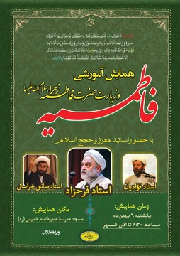 برگزاری کارگاه آموزشی فاطمیه(س) در حوزه علمیه کرمانشاه