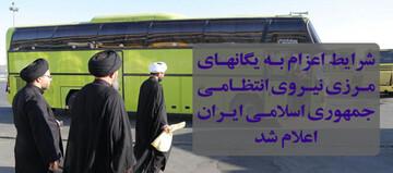 فردا آخرین روز ثبت نام اعزام مبلغین به یگان های مرزی نیروی انتظامی