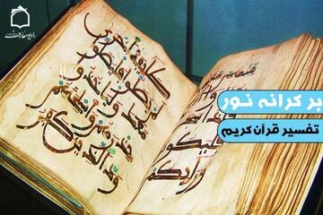 اوصاف بهشت از منظر قرآن در رادیو معارف