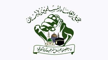 التجمع العلماء، يطالب الفصائل الفلسطينية بتحويل يوم الاعلان مشروع الضم إلى يوم غضب شعبي