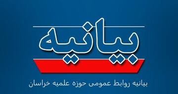 بیانیه دفتر تبلیغات اسلامی حوزه علمیه قم بمناسبت ۲۲ بهمن