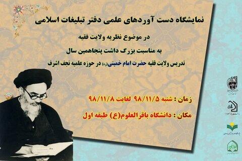 نمایشگاه آثار و دستاوردهای علمی مراکز و شعب دفتر تبلیغات اسلامی