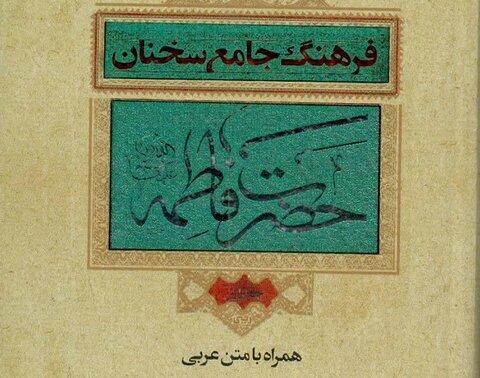 کتاب «فرهنگ جامع کلمات حضرت فاطمه(س)»