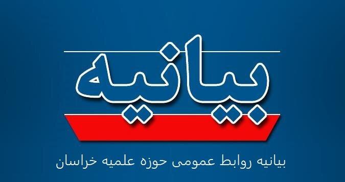 واکنش حوزه علمیه خراسان به سوزاندن کتاب علم پزشکی/ برگزاری ۴ درس خارج فقه پزشکی در مشهد