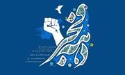 گرامیداشت پیروزی انقلاب اسلامی در تبریز برگزار می شود