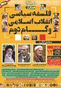همایش فلسفه سیاسی انقلاب اسلامی و گام دوم برگزار می شود