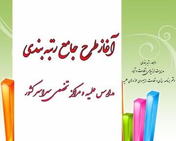 مدارس علمیه و مراکز تخصصی در صف طرح جامع رتبه بندی